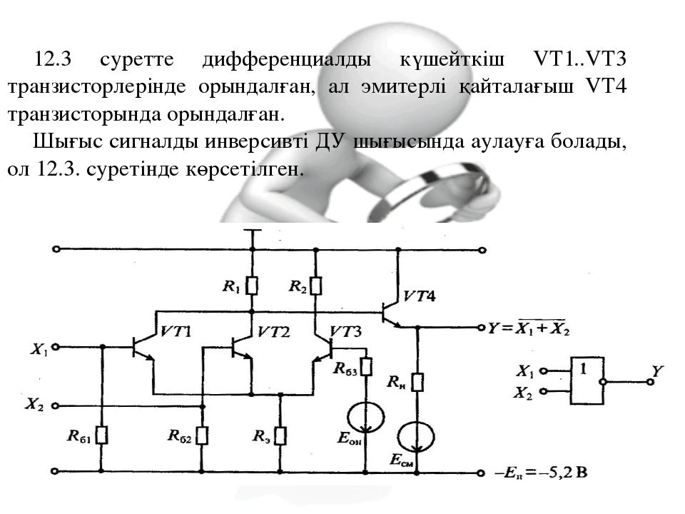 12.3 суретте дифференциалды күшейткіш VT1..VТ3 транзисторлерінде орындалған,...