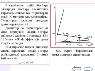 Динисторлар мен тиристорардың негізгі параметрелері: мүмкін болатын кері керн