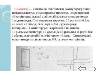Оқшаулы құлыптанған биполярлық транзисторлар (ОҚБТ) оқшаулы құлпы бар кіру (у