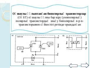 Iс ОҚПТ ағындық тогын тік құламалы S және Uз кернеуін көбейту арқылы, Iс=SUз