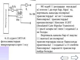 6.12 суреті сатылас каналы бар ПТИЗ орнын басу кестесі (а)және оның вольтамп