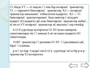 6.13 Сурет. БТИЗ транзистордың шартты схемалық суреті (а) және оның қауіп