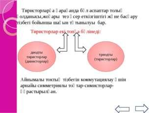 T1 және T2 транзисторларының эмиттері тоғы бойынша берілетін коэффициенттері
