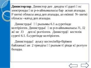 6.4 сурет Динистордың ажырату схемасы