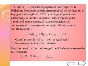 Динисторды ажырату тәсілдері 6.4. суретінде келтірілген. Бірінші суретте дин
