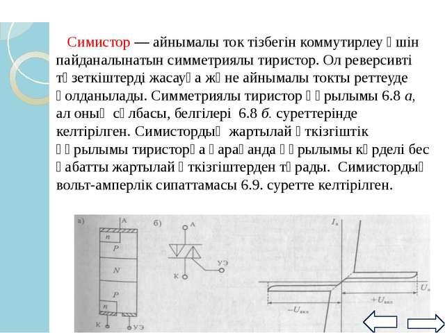 Оқшаулы құлыптанған биполярлық транзисторлар (ОҚБТ) оқшаулы құлпы бар кіру (у...