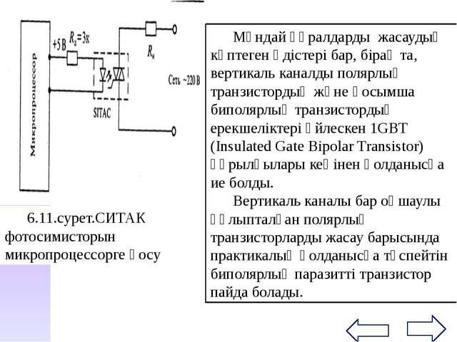 6.12 суреті сатылас каналы бар ПТИЗ орнын басу кестесі (а)және оның вольтамп...
