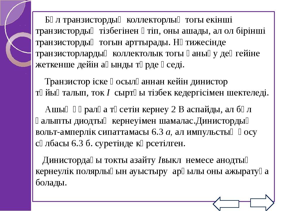 Тиристор анодының кернеуі төмен болса да, кернеудің лезде өзгеру жылдамдығын...