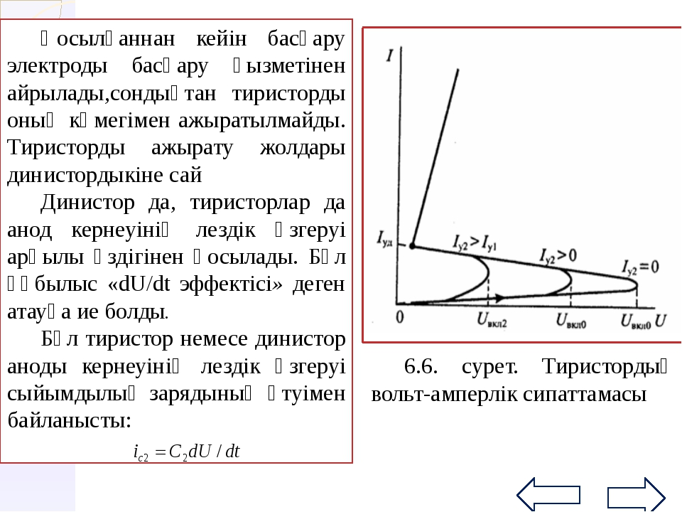 Динисторлар мен тиристорардың негізгі параметрелері: мүмкін болатын кері керн...