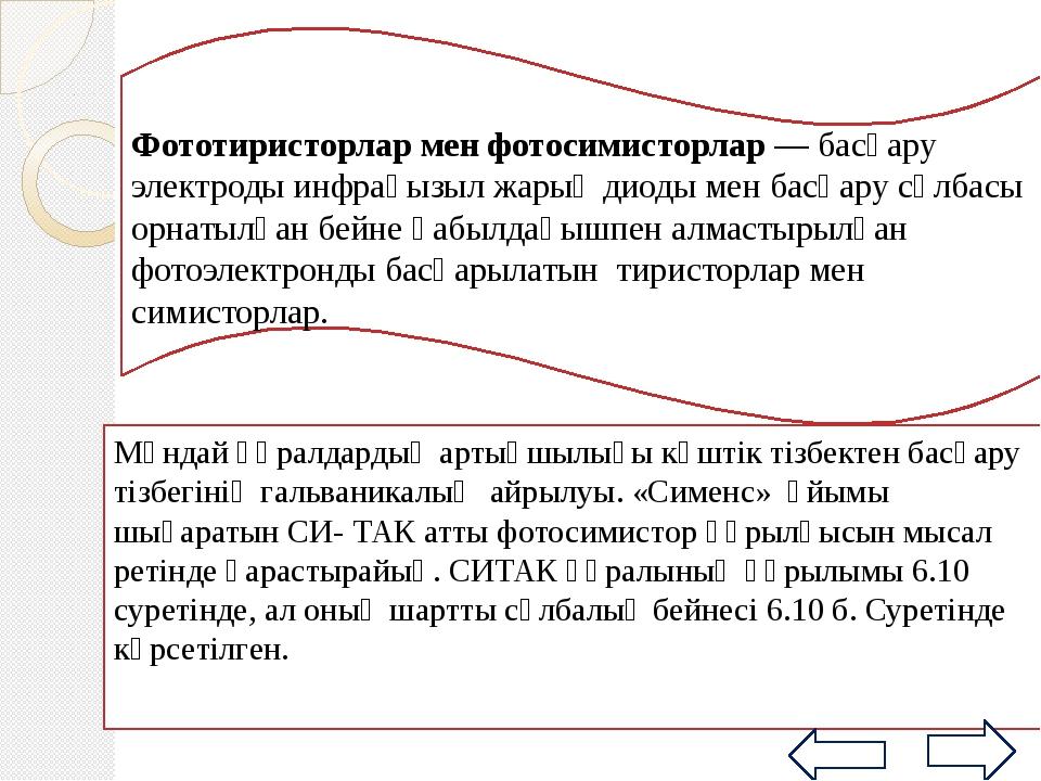 Сұлбада VT — оқшаулы құлпы бар полярлық транзистор, T1 — паразитті биполярлық...