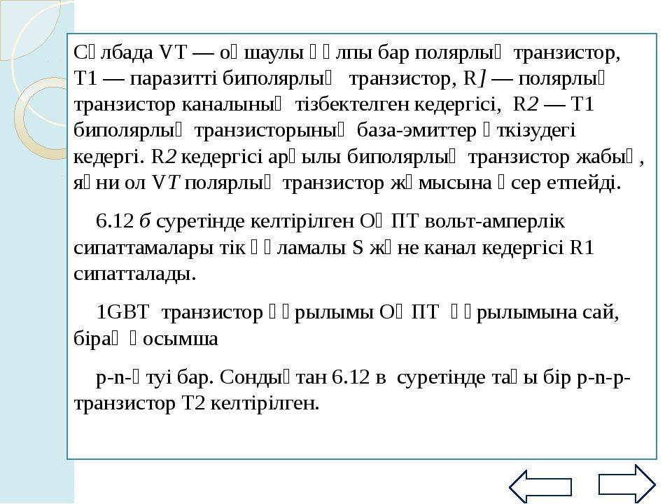 6.13 Сурет. БТИЗ транзистордың шартты схемалық суреті (а) және оның қауіп...