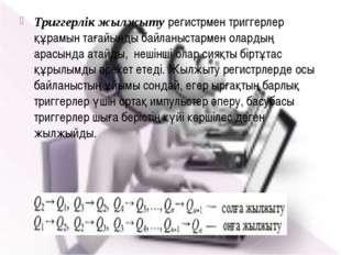 Триггерлік жылжыту регистрмен триггерлер құрамын тағайынды байланыстармен ола