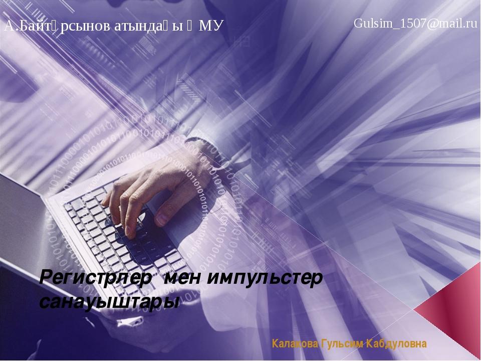 Регистрлер мен импульстер санауыштары А.Байтұрсынов атындағы ҚМУ Gulsim_1507@...