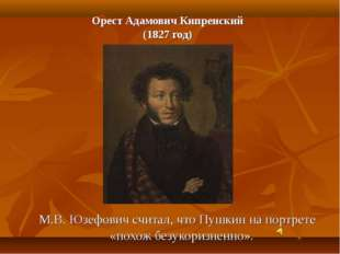 Орест Адамович Кипренский (1827 год) М.В. Юзефович считал, что Пушкин на порт