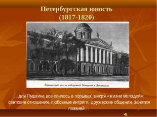 Петербургская юность (1817-1820) …для Пушкина все слилось в порывах вихря «жи