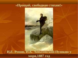 «Прощай, свободная стихия!» И.Е. Репин, И.К. Айвазовский Пушкин у моря,1887 год