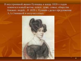 В неустроенной жизни Пушкина в конце 1820-х годов появился новый мотив: поиск
