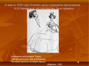 В апреле 1830 года Пушкин сделал повторное предложение Н.Н.Гончаровой. На это