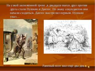 На узкой заснеженной тропе ,в двадцати шагах друг против друга стали Пушкин и
