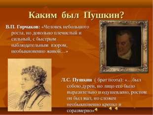 Каким был Пушкин? В.П. Горчаков: «Человек небольшого роста, но довольно плечи