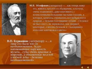 В.П. Бурнашов (литератор): «…в лице его было что-то необыкновенное, будто нап