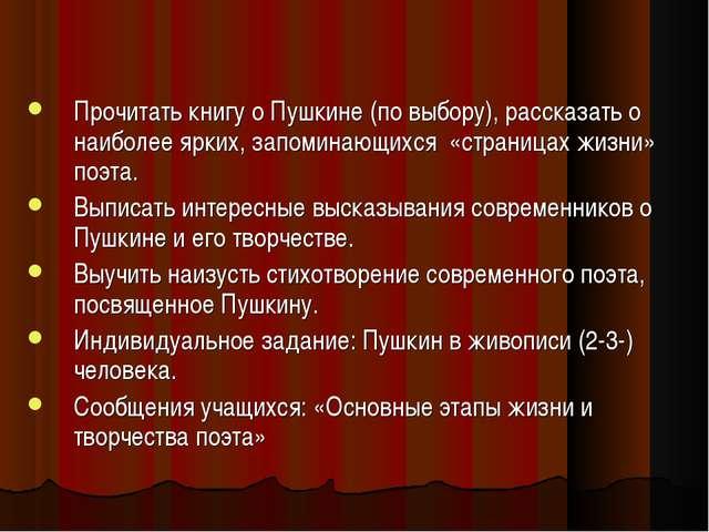 Прочитать книгу о Пушкине (по выбору), рассказать о наиболее ярких, запомина...