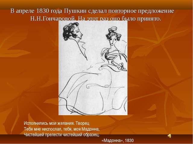 В апреле 1830 года Пушкин сделал повторное предложение Н.Н.Гончаровой. На это...