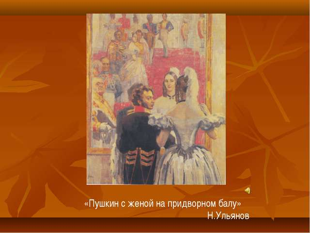 «Пушкин с женой на придворном балу» Н.Ульянов