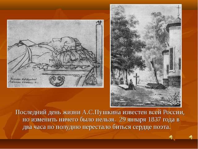 Последний день жизни А.С.Пушкина известен всей России, но изменить ничего был...