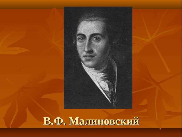 В.Ф. Малиновский