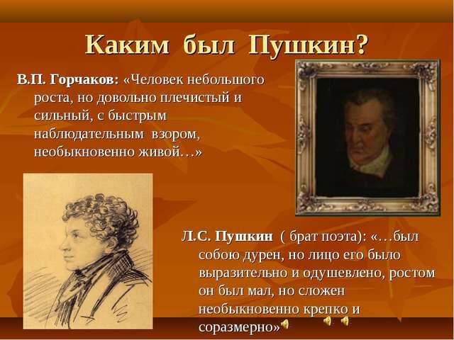 Каким был Пушкин? В.П. Горчаков: «Человек небольшого роста, но довольно плечи...