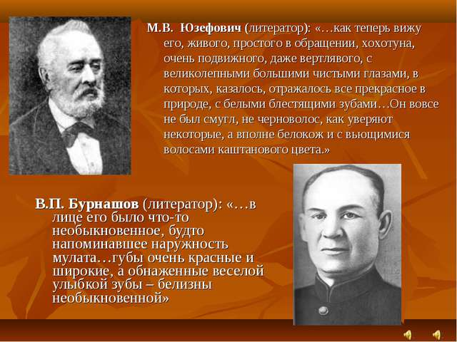 В.П. Бурнашов (литератор): «…в лице его было что-то необыкновенное, будто нап...