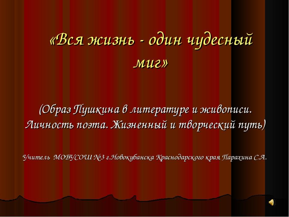 «Вся жизнь - один чудесный миг» (Образ Пушкина в литературе и живописи. Лично...