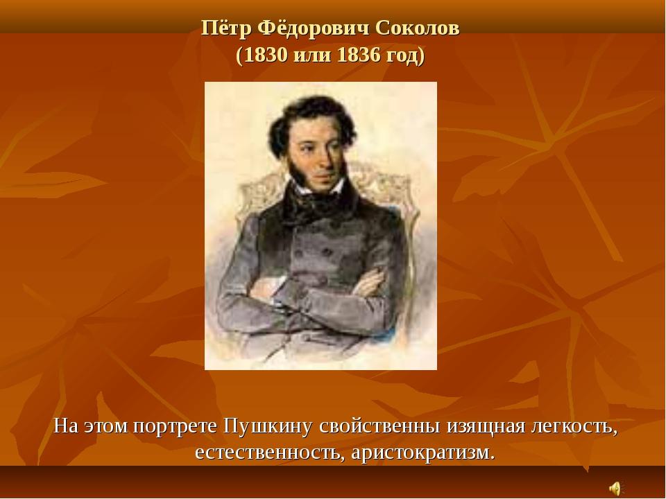 Пётр Фёдорович Соколов (1830 или 1836 год) На этом портрете Пушкину свойствен...