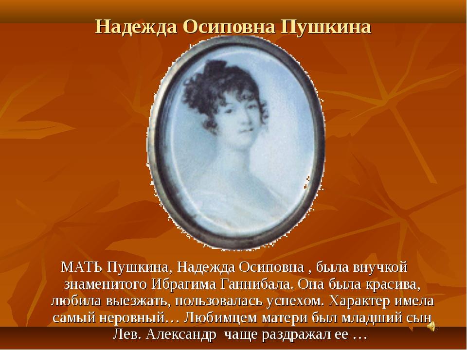 Надежда Осиповна Пушкина МАТЬ Пушкина, Надежда Осиповна , была внучкой знамен...