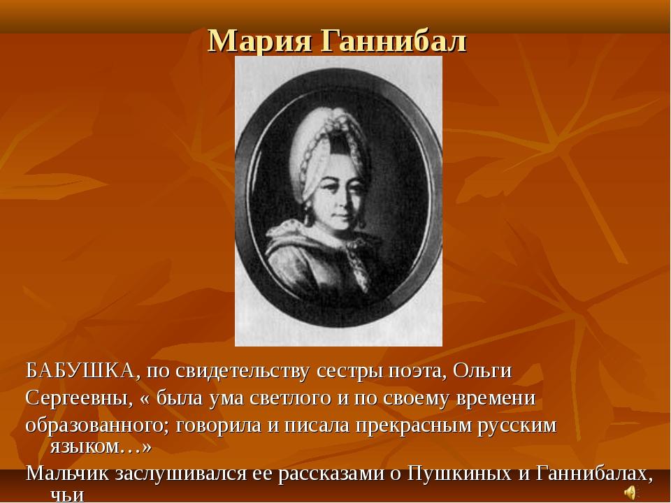 Мария Ганнибал БАБУШКА, по свидетельству сестры поэта, Ольги Сергеевны, « был...