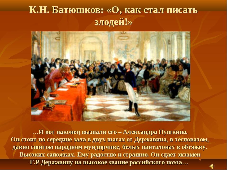 К.Н. Батюшков: «О, как стал писать злодей!» …И вот наконец вызвали его – Алек...