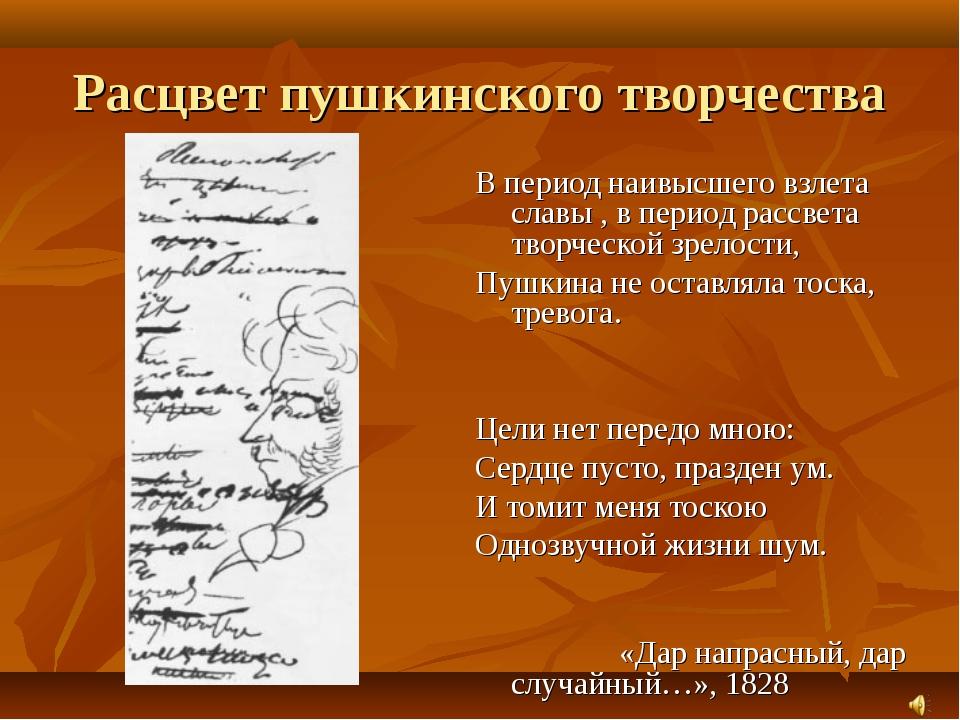 Расцвет пушкинского творчества В период наивысшего взлета славы , в период ра...