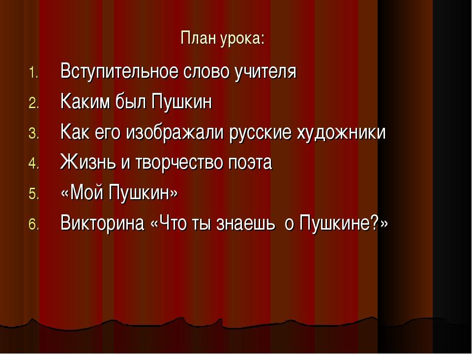 План урока: Вступительное слово учителя Каким был Пушкин Как его изображали р...