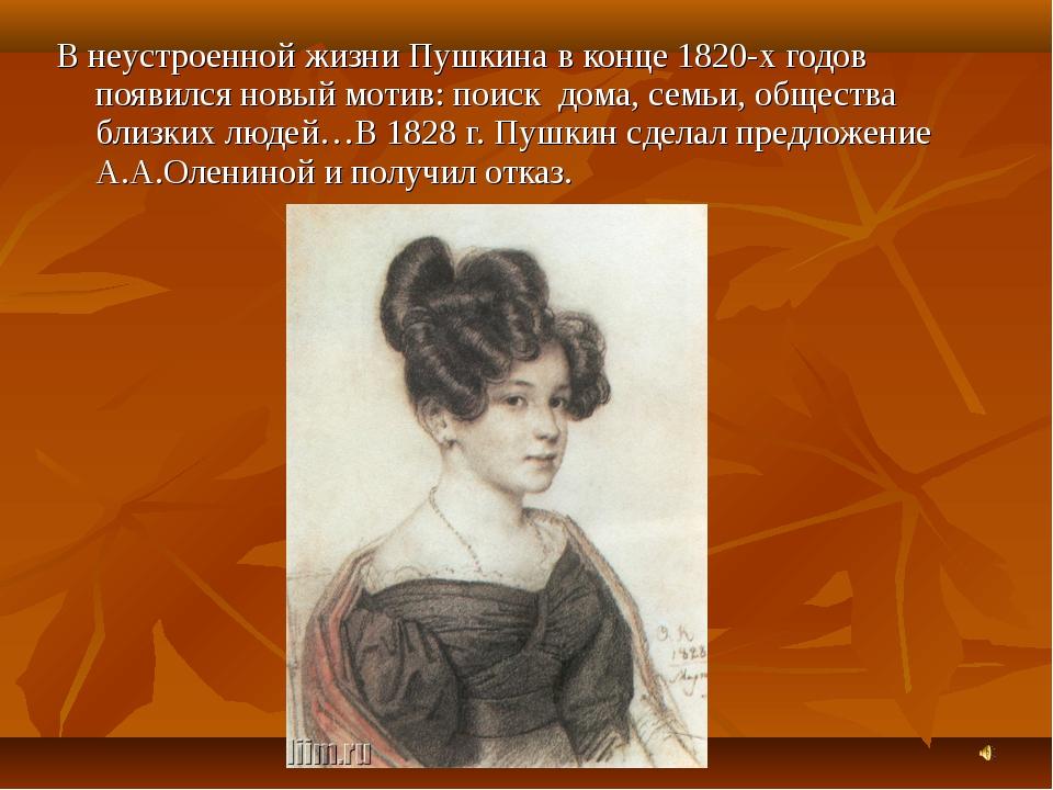 В неустроенной жизни Пушкина в конце 1820-х годов появился новый мотив: поиск...