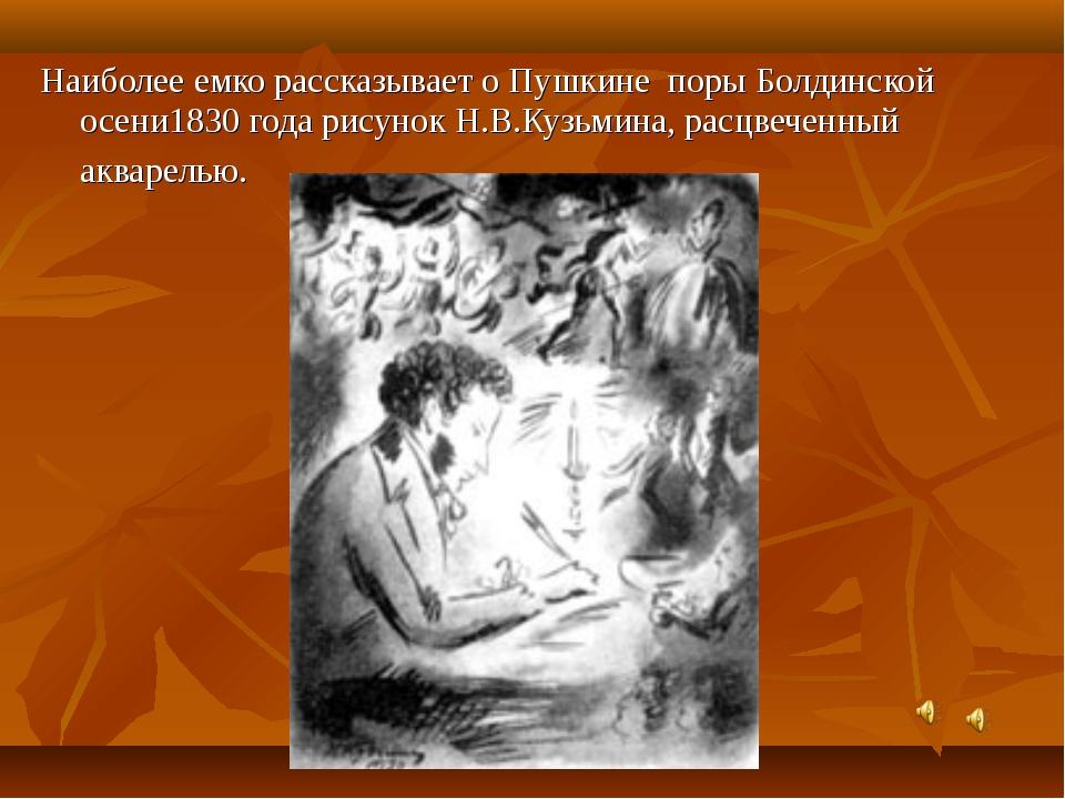 Наиболее емко рассказывает о Пушкине поры Болдинской осени1830 года рисунок Н...