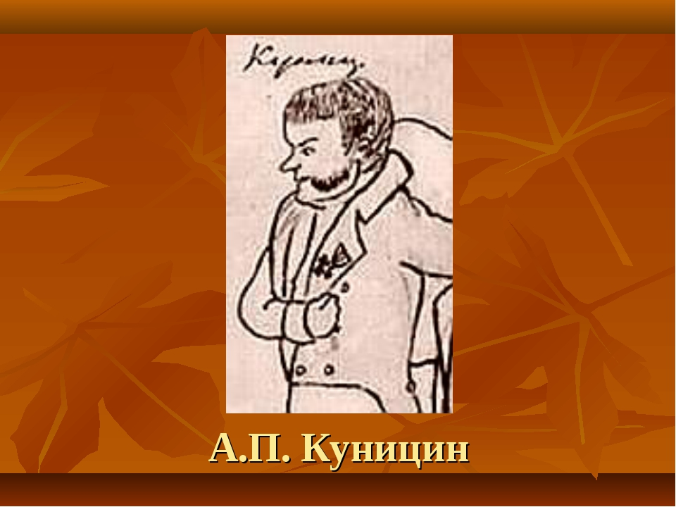 А.П. Куницин