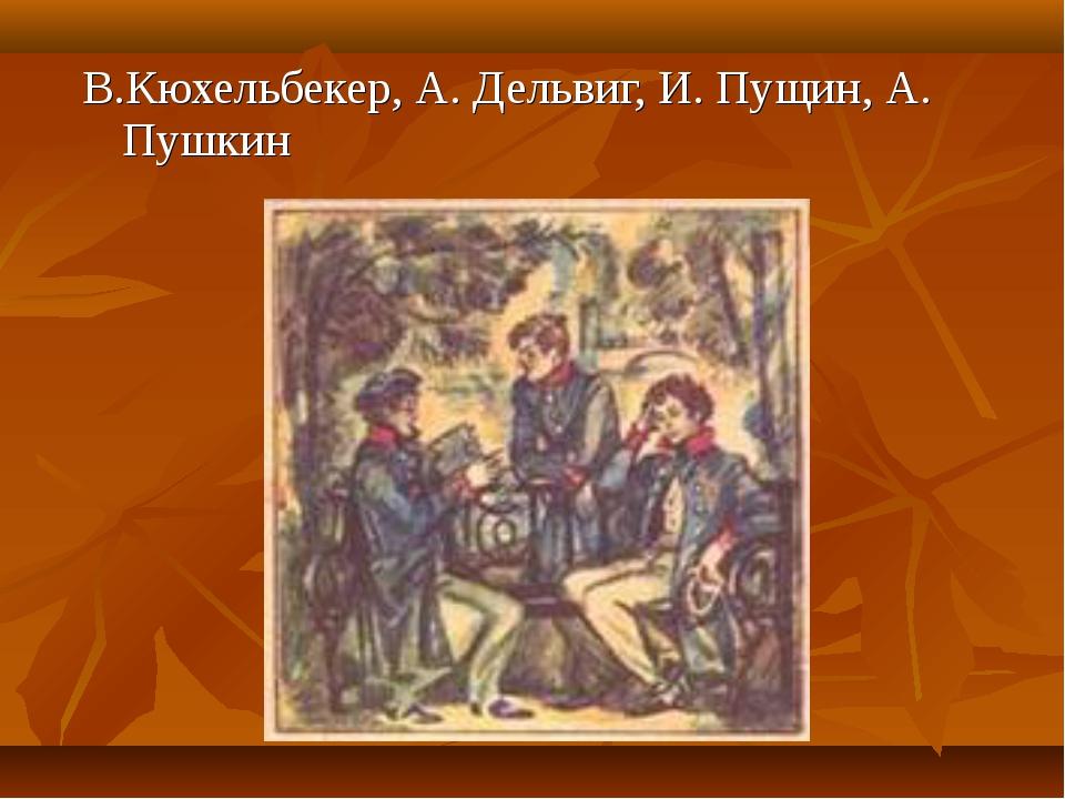 В.Кюхельбекер, А. Дельвиг, И. Пущин, А. Пушкин
