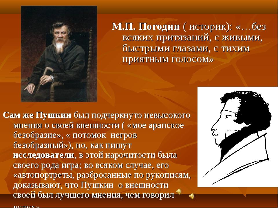 М.П. Погодин ( историк): «…без всяких притязаний, с живыми, быстрыми глазами,...