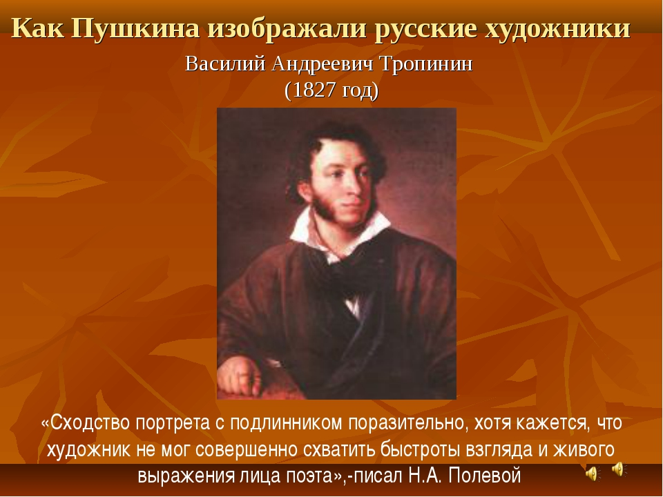 Как Пушкина изображали русские художники Василий Андреевич Тропинин (1827 год...
