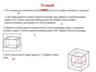 3. Прямоугольный параллелепипед описан около цилиндра, радиус основания кото