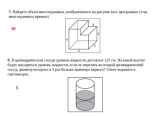 5. Найдите объем многогранника, изображенного на рисунке (все двугранные углы