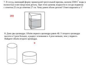 7. В сосуд, имеющий форму правильной треугольной призмы, налили 2500 воды и