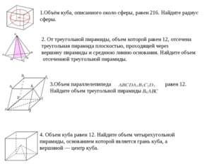 1.Объём куба, описанного около сферы, равен 216. Найдите радиус сферы. 2. От
