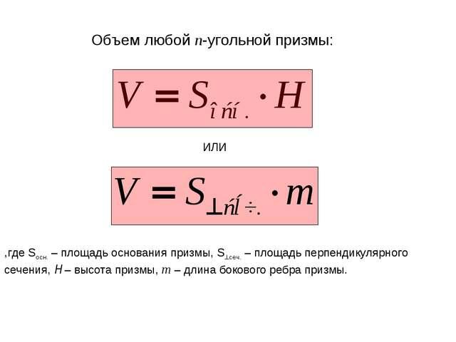 Объем любой n-угольной призмы: ИЛИ ,где Sосн. – площадь основания призмы, Sс...